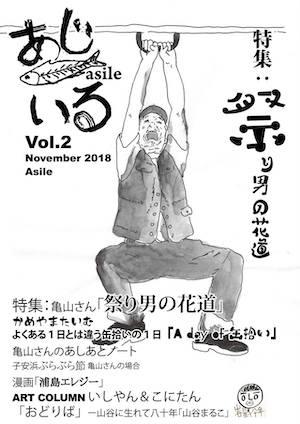 あじいる vol.02