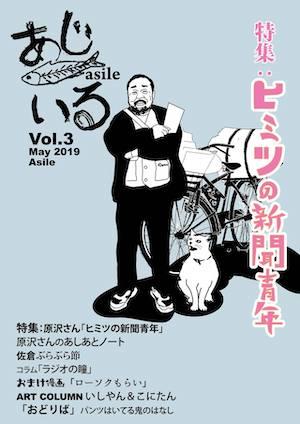 あじいる vol.03