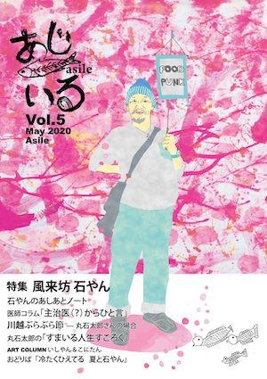 あじいる vol.05