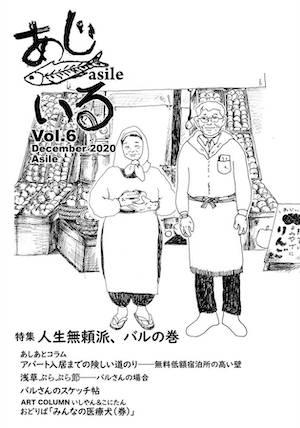 あじいる vol.06